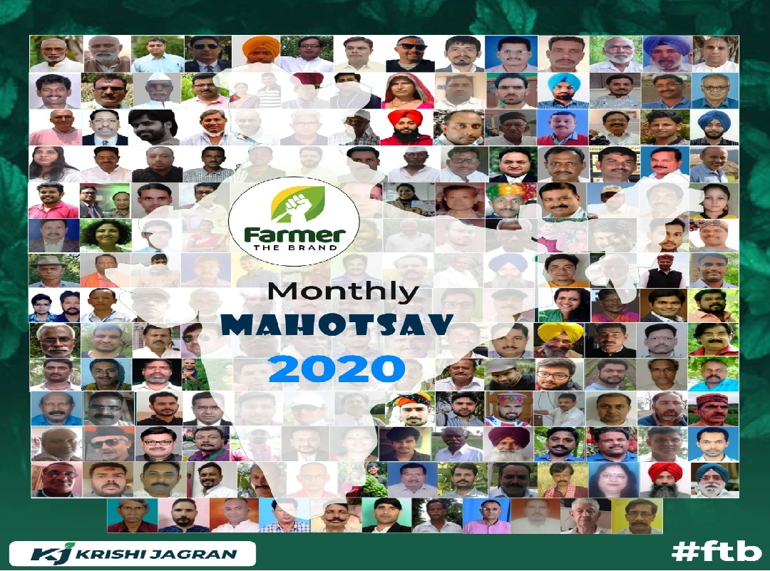 (FTB Mahotsav 2020) এফটিবি মহোৎসব ২০২০, বৃহত্তম কৃষি উত্সব