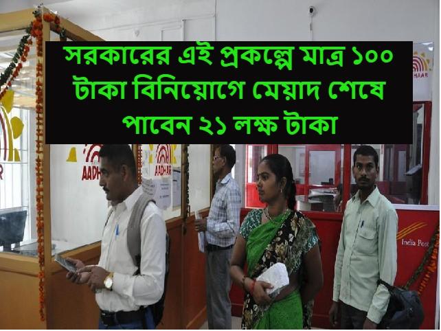 Post Office Scheme- মাসে কেবল ১০০ টাকা বিনিয়োগ করুন আর ৫ বছর পরে ২১ লক্ষ টাকা পান
