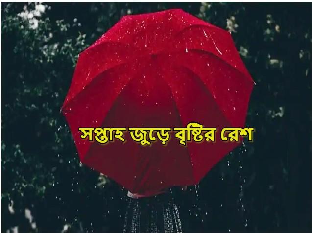 Today's weather - বঙ্গোপসাগরে সৃষ্ট নিম্নচাপের জেরে সপ্তাহ জুড়ে বৃষ্টির রেশ