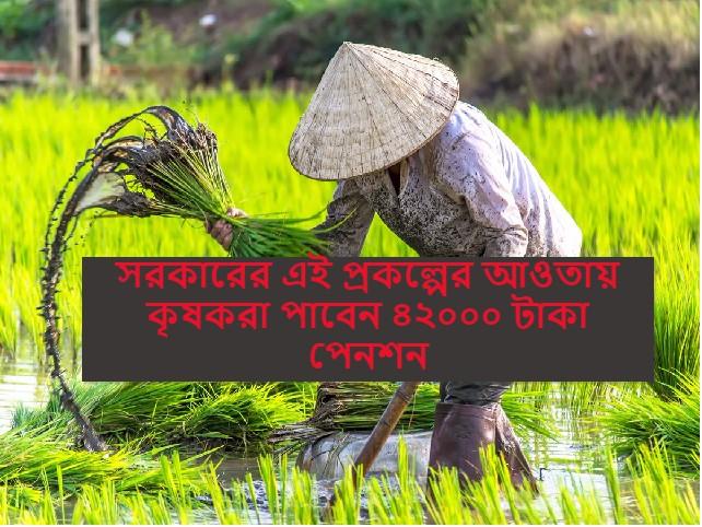 (PM Kisan) পিএম কিষাণ –এর সুবিধাভোগীরা পাবেন বার্ষিক ৪২০০০ টাকা পেনশন