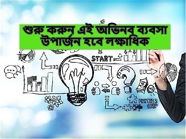 (Business idea, 2020) শুরু করুন দেশীয় ব্যবসা আর উপার্জন করুন লক্ষাধিক