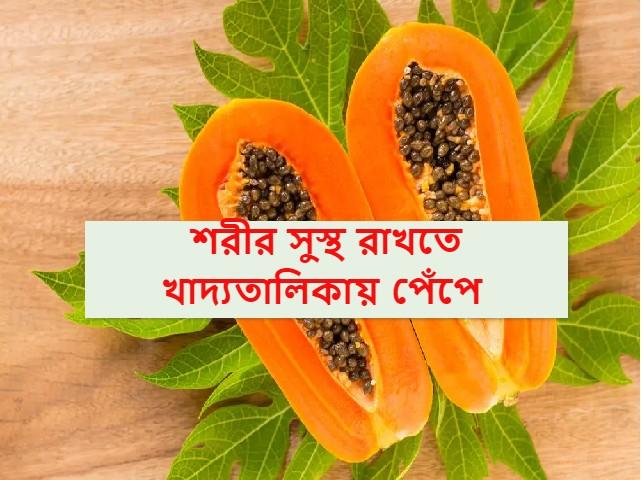 (Health benefits of papaya) পেঁপের স্বাস্থ্যগুণ - চোখের দৃষ্টি সঠিক রাখতে খাওয়া শুরু করুন পেঁপে