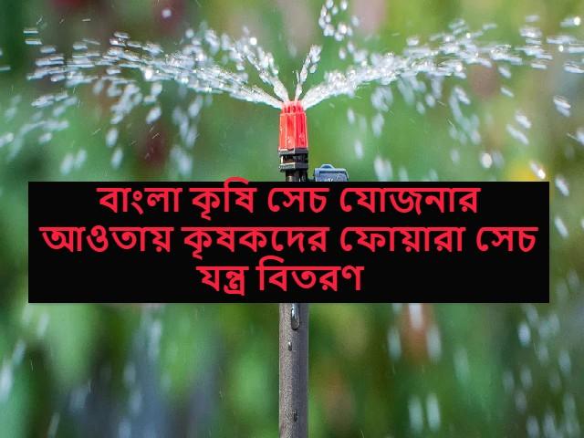 (Bangla Krishi Sech Yojana) বাংলা কৃষি সেচ যোজনা – ৭০ জন কৃষককে সেচ যন্ত্র বিতরণ
