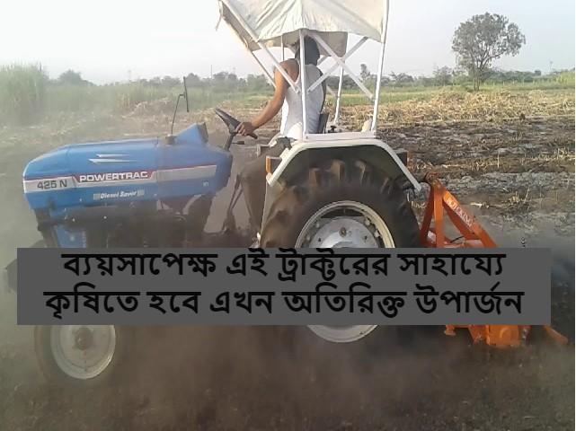 (low cost tractor) স্বল্প বাজেটের এই ট্রাক্টরের সাহায্যে কৃষিকাজ হবে আরও সহজ