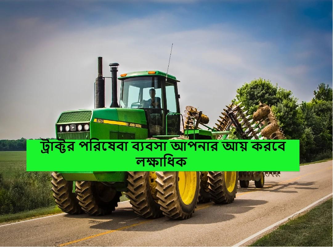 গ্রামীণ অঞ্চলে (Tractor service business) এই ব্যবসা করবে আপনাকে লাখপতি