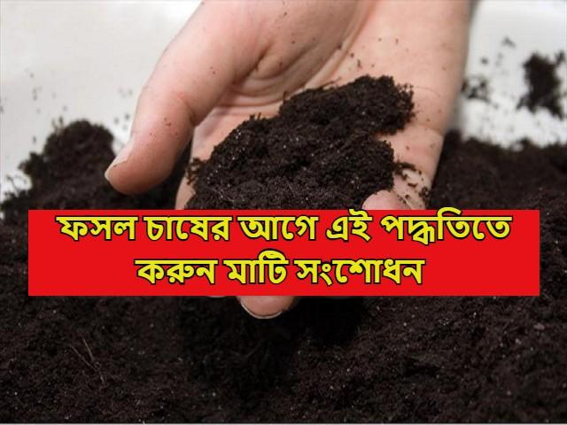 (Soil examination) অম্লমাটি ও ক্ষারমাটি চিহ্নিত করা হয় কিভাবে? সংশোধনের উপায় কী?