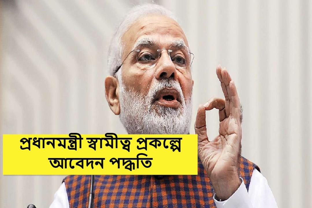 (PM Swamitva Yojana) স্বামীত্ব যোজনার জন্য কীভাবে নিবন্ধন করবেন? এই লিঙ্কে ক্লিক করে সরাসরি আবেদন করুন