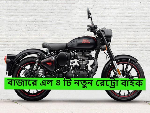 (New model bike) রেট্রো লুকের এই ৪ টি নতুন বাইক মন কাড়বে বাইক প্রেমীদের