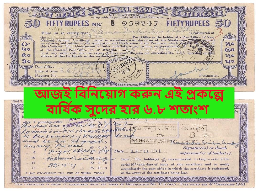 (National Savings Certificate) সরকারের এই প্রকল্পে অর্থ সঞ্চয় করুন আর ব্যাঙ্কের থেকেও বেশী সুদ পান