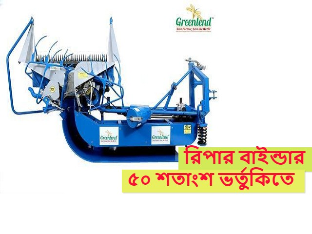 (Agri machinery subsidy) ৫০ শতাংশ ভর্তুকিতে রিপার বাইন্ডার মেশিন শুধু কৃষকদের জন্য