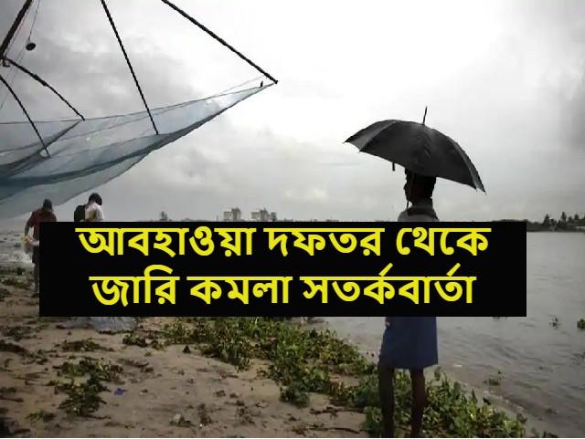 (Weather update) ক্রমশ শক্তিশালী নিম্নচাপ - জারি কমলা সতর্কবার্তা আইএমডি-র
