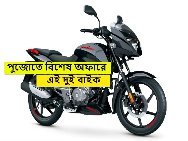 (Low budget bike with glamours look) পকেট ফ্রেন্ডলি দামে বাজাজ না হোন্ডা – কোন কোম্পানির বাইকে রয়েছে বেশী ফিচারস্, দেখে নিন একনজরে