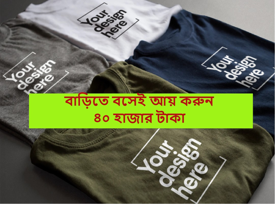 (T-Shirt Printing Business) নারী হোক বা পুরুষ, এই ব্যবসায় বাড়িতে বসেই আয় করুন ৪০ হাজার টাকা