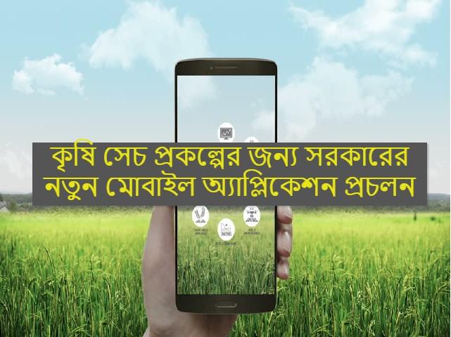 (PM Krishi Sinchai Yojana) কৃষকদের সুবিধার্থে কৃষি সেচ প্রকল্পের জন্য সরকারের নতুন মোবাইল অ্যাপ্লিকেশন প্রচলন