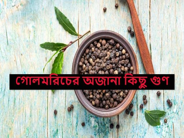 (Black Pepper Benefits) প্রতিদিন ২ থেকে ৩ টি গোলমরিচ গ্রহণ আপনাকে রাখবে এই সমস্যাগুলি থেকে দূরে