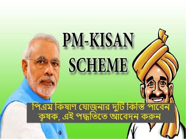 (PM Kisan Samman Nidhi Yojana) ৩১ শে অক্টোবরের আগে আবেদন করুন আর পেয়ে যান প্রধানমন্ত্রী কিষাণ সম্মান নিধি যোজনার দুটি কিস্তি