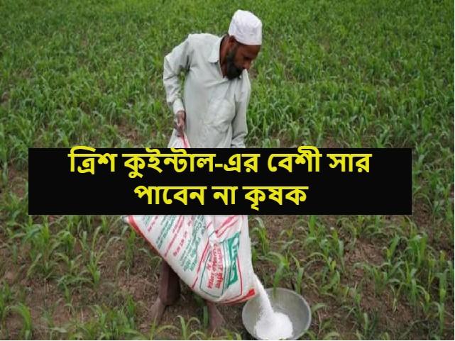 (Farmer will get 30 q fertilizer) ত্রিশ কুইন্টাল-এর বেশী সার দেওয়া হবে না কোন কৃষককে, নিষেধাজ্ঞা জারি সরকারের
