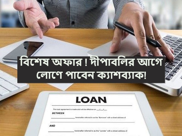 (Get cashback on loan repayment) আপনি কি সম্প্রতি লোণ নিয়েছেন? দীপাবলির আগেই তাহলে পাবেন ক্যাশব্যাক