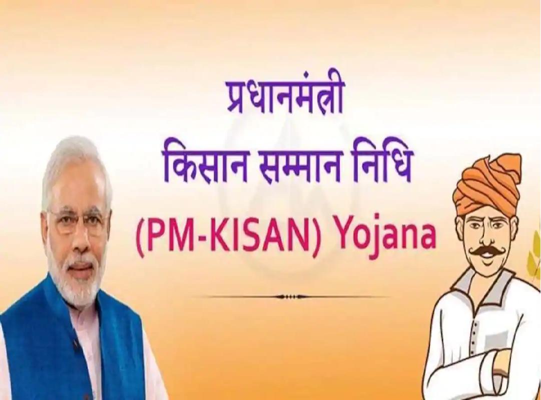 PM Kisan Samman Nidhi, 2020