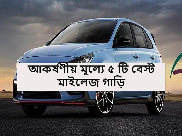 (New model car with best mileage) দিওয়ালিতে নিয়ে আসুন আকর্ষণীয় মূল্যে এই গাড়ি