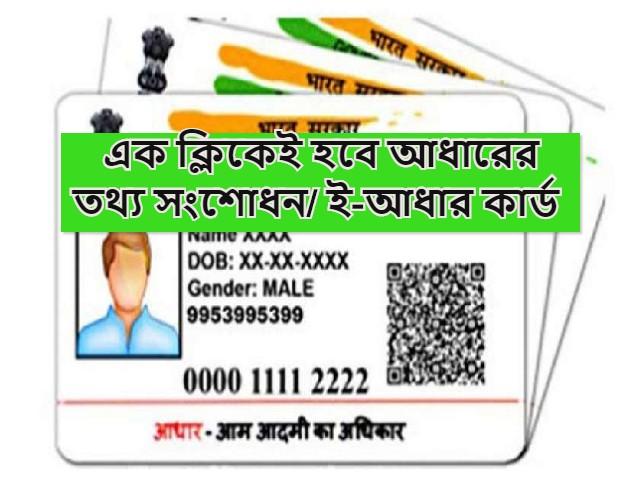 (Document change/ download e-Aadhaar card) আধার কার্ড-এ তথ্য কি ভুল রয়েছে? তা সংশোধন করুন অথবা ডাউনলোড করুন ই-আধার কার্ড মাত্র একটি ক্লিকেই, এইভাবে আবেদন করুন