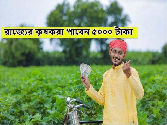 (Govt scheme for WB farmer) ৫০০০ টাকা পশ্চিমবঙ্গ রাজ্যের কৃষকদের জন্য সরকারী সহায়তা, এই পদ্ধতিতে আবেদন করুন