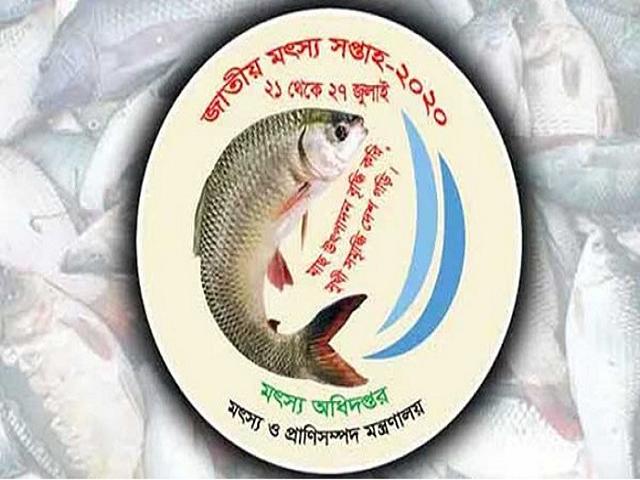 (World Fisheries Day) আজ ২১ শে নভেম্বর বিশ্ব মৎস্য দিবস পালন আঙ্গিকে মানসম্পন্ন জীবনের জন্য গুরুত্বপূর্ণ কার্যকরী খাদ্য হিসাবে মাছ এর ভূমিকা