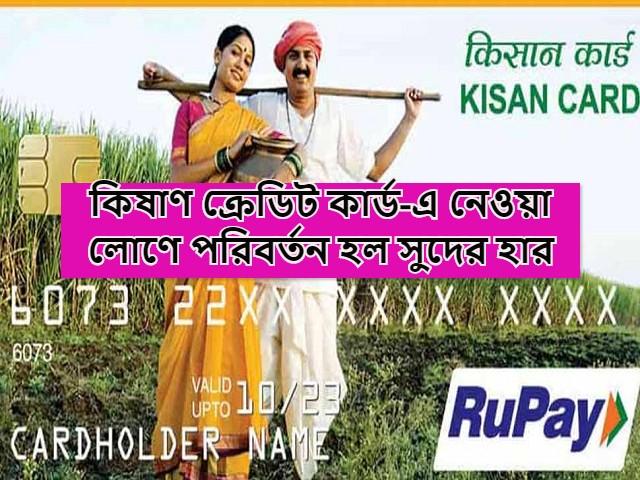 (Kisan Credit Card new interest rate) কেসিসি-তে নেওয়া লোণে নতুন সুদের হার প্রকাশ করেছে সরকার; কতটা সুদ দিতে হবে কৃষকদের, তা জেনে নিন
