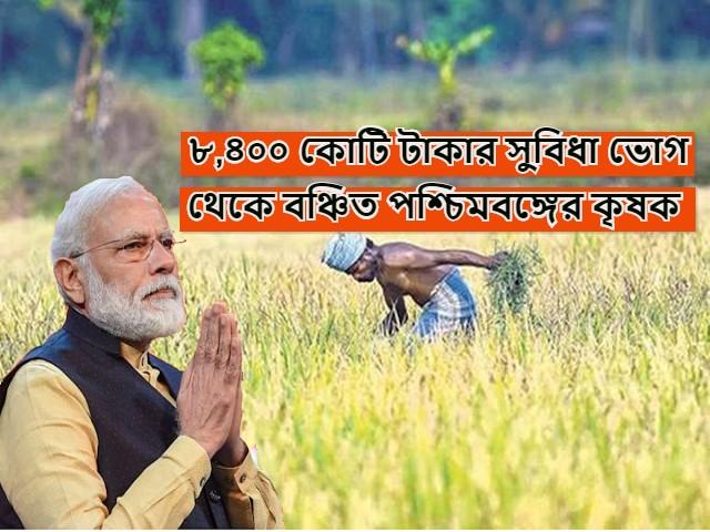 (PM KISAN in WB) প্রধানমন্ত্রী-কিষাণ প্রকল্পের আওতায় ৮,৪০০ কোটি টাকার সরাসরি সুবিধা ভোগ থেকে বঞ্চিত পশ্চিমবঙ্গের কৃষক সম্প্রদায়