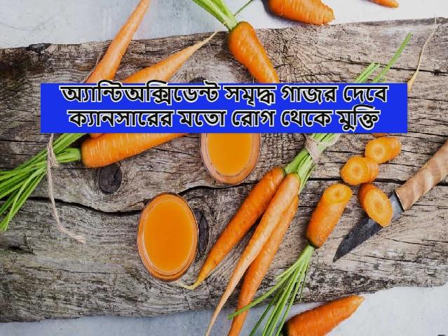 (Health benefits of carrots) কোন কোন রোগ থেকে রক্ষা করবে গাজর, একনজরে গাজরের স্বাস্থ্য গুণাবলী
