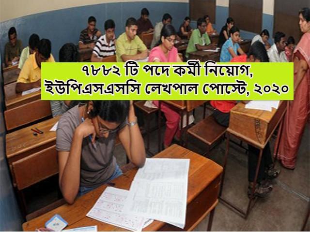 (UPSSSC Lekhpal Recruitment 2020) ইউপিএসএসসি লেখপাল রিক্রুটমেন্ট ২০২০, দেখুন আবেদন পদ্ধতি