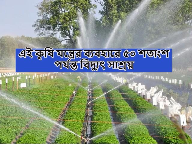 (Drip irrigation system) ৫০ শতাংশ বিদ্যুৎ ও অর্ধেক অর্থ সাশ্রয় ফসল সেচে ড্রিপ সেচ ব্যবস্থায়