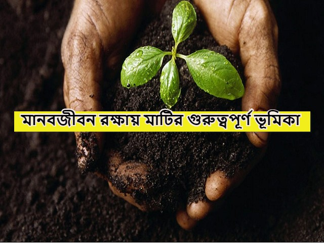 (5 th Dec, World Soil Day Celebration) বিশ্ব মৃত্তিকা দিবস পালন, মানবজীবন রক্ষায় মাটির গুরুত্বপূর্ণ ভূমিকা
