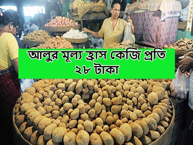 (Potato price dropped) সরকারী হস্তক্ষেপে কমল আলুর দাম, কেজি প্রতি ২৮ টাকায় বিক্রি হতে চলেছে এই মাস থেকেই