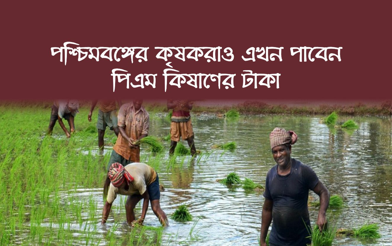 পশ্চিমবঙ্গেও এখন পিএম কিষাণ, কৃষকদের জন্য বড় খবর, এ রাজ্যের কৃষকরাও এখন পাবেন পিএম কিষাণের টাকা (PM Kisan in West Bengal)