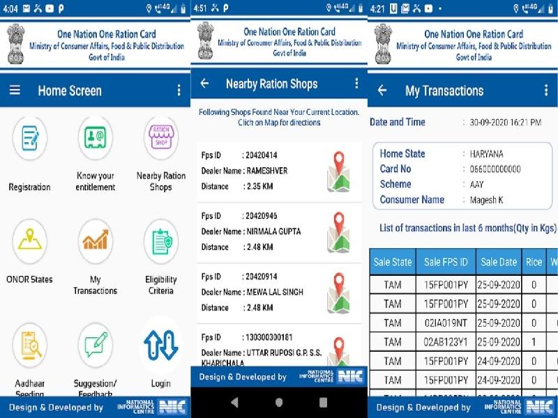 Mera Ration App (Image Credit - Google)