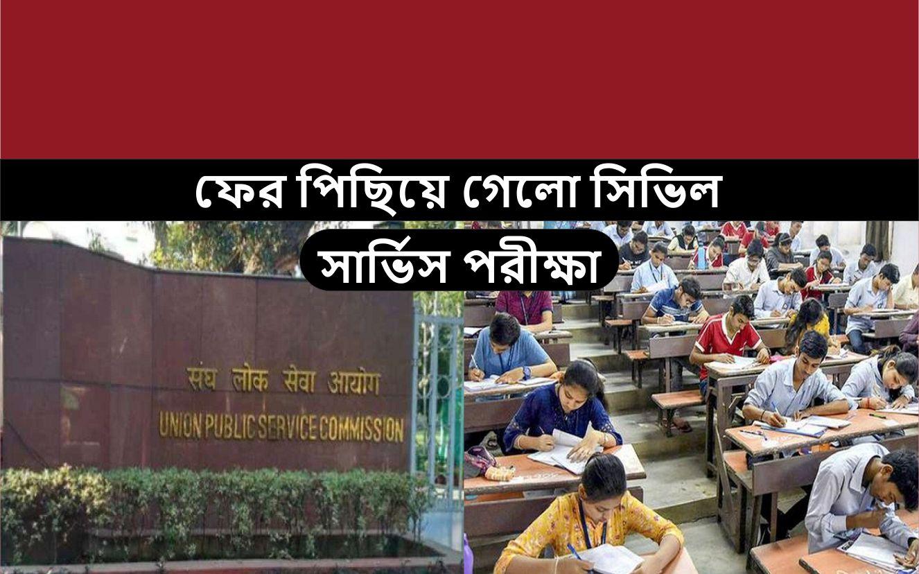 করোনা আবহে পিছিয়ে গেলো ইউপিএসসি-র সিভিল সার্ভিস (UPSC Civil Service) পরীক্ষা, ১০ অক্টোবর ধার্য হলো পরীক্ষার দিন