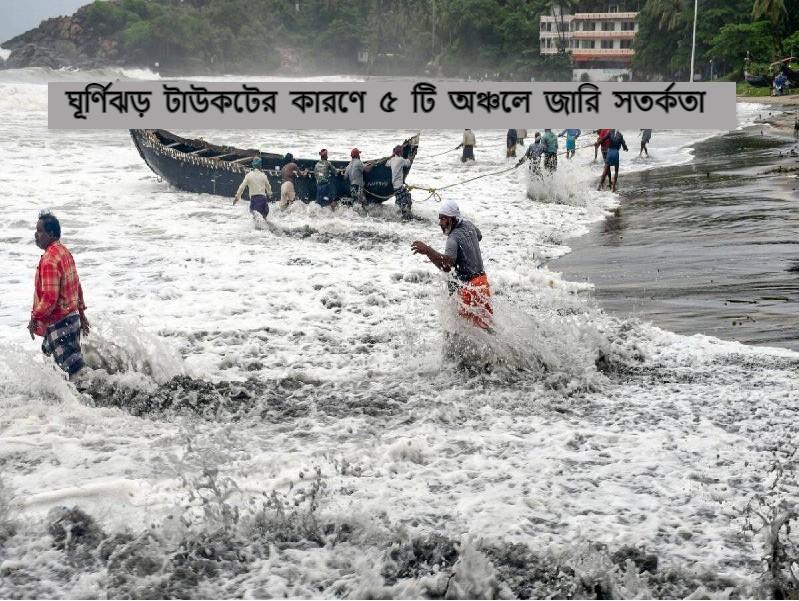 Tauktae Update - অবিচ্ছিন্ন বৃষ্টিপাত, লাল সতর্কতা জারি করল আইএমডি